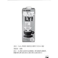 Oatly咖啡師燕麥奶(星巴克指定款,整箱出貨)