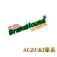 煞車坊企業社-Nashin煞車來令片銀版for Suzuki  來令片卡鉗碟盤 改裝 ap brembo