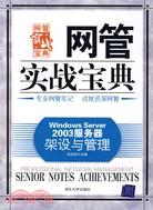 Windows Server 2003服務器架設與管理(簡體書)