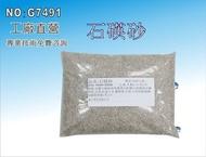 【龍門淨水】石碤砂 淨水器原料 天然礦物質 FRP過濾桶 雜質過濾 水族養殖(貨號G7491)