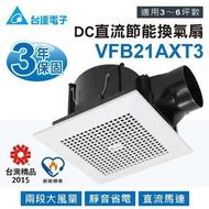 免運費 台達電子 VFB21AXT3 通風扇 換氣扇 循環扇 DC直流馬達 浴室抽風扇