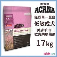 ACANA愛肯拿『 無穀單一蛋白低敏(美膚羊肉+蘋果)』17kg【搭嘴購】