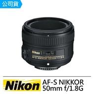 【Nikon 尼康】AF-S NIKKOR 50mm f/1.8G標準定焦鏡(公司貨)