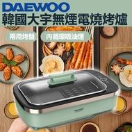 DAEWOO - 韓國大宇無煙電燒烤爐 SK1 抽油煙 韓燒爐 燒烤盤 BBQ 電烤盤 燒烤肉盤 (韓國大宇出品)