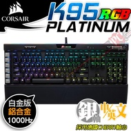 【送帽T】海盜船 茶軸 銀軸 Corsair Gaming K95 RGB 白金版機械式鍵盤 PC PARTY