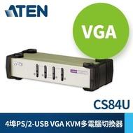 【ATEN】4埠USB+PS/2 雙介面 KVM 多電腦切換器(CS84U)