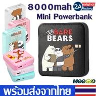 แบตสำรอง 8000mah PowerBank น่ารักมินิ บางเบาพกพาสะดวก  พาวเวอร์แบงค์ ใช้ได้กับโทรศัพทุกรุ่น iPhone/Huawei/Sumsung/Vivo/Oppo/Wiki แถมสายชาร์จ NE01