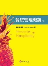 餐旅管理概論(6版)
