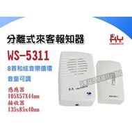 【東益氏】WS-5311分離式來客報知器《插電式 長距離感應 台灣製造》另售電源遙控開關