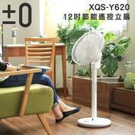 【限時促銷】±0 正負零 12吋DC直流極簡風電風扇 XQS-Y620 群光公司貨咖啡黑