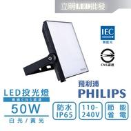 【立明 LED】飛利浦Philips LED 50W IP65 投射燈 戶外投光燈 探照燈 全電壓 BVP135