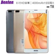 BENTEN T8 (3G/32G) 雙卡8吋4G通話美型平板(螢幕保貼已貼妥)◆送原廠皮套
