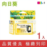 [Sunflower 向日葵]for Canon CL-741XL 彩色高容量環保墨水匣
