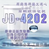 晶工牌 飲水機 JD-4202 原廠專用晶工濾心
