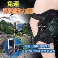 膝蓋助力器 力量提升 Support 支撐膝蓋輔助器 髕骨 助力器 護膝關節 膝蓋助力器 老寒腿護膝帶 膝蓋動力強化器