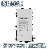 【含稅附發票】三星 Note 8.0 平板原廠電池 N5100 N5120 N5110 電池 SP3770E1H【附贈更換工具】