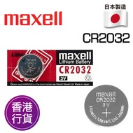Maxell - 香港行貨日本製造CR2032 紐扣電池 電餠 電芯 鋰電池