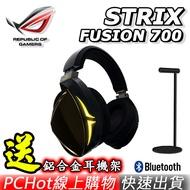 [限時促銷] ASUS 華碩 ROG STRIX FUSION 700 有線 無線 藍芽 電競耳機麥克風 PCHot