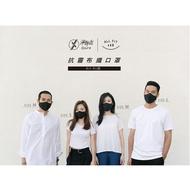 【Xpure 淨對流】抗霾布織口罩-All-fit款 純黑設計 抗PM2.5 可水洗 無耗材 抗UV 抗菌防臭 吸濕排汗