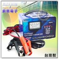 ☆鋐瑞電池☆ 麻新充電機 RS-1206 YUASA 汽車電瓶 55B24LS 55B24RS 統力GS汽車電池