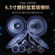 Car Audio6.5Inch Set Car-Loaded Speaker Modified Treble Subwoofer Coaxial Crossover Speaker