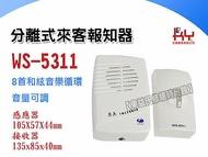 【東益氏】WS-5311分離式來客報知器《插電式 長距離感應 台灣製造》
