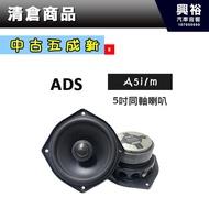 ☆興裕☆(8)【中古五成新】ADS 5吋同軸喇叭A5i/m*
