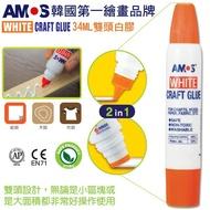 韓國 AMOS 雙頭白膠 34ml