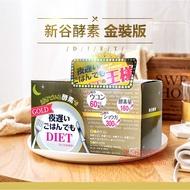 誠信新谷酵素黃金裝🔥日本進口新谷酵素NIGHTDIET黄金版 王樣加強版果蔬精華30袋【taoyuner】