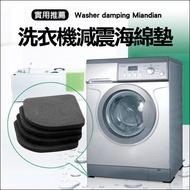 洗衣機減震海棉墊 震動 海棉 防滑 家具 腳墊 靜音 減音 冰箱 烘乾 一組四入♚MY COLOR♚ 【K090】