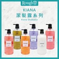 【Rough99】KIANA 席雅娜 正品公司貨 洗髮精 潔髮露