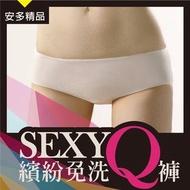 安多精品SEXY繽紛免洗Q褲 (性感低腰平口) - 淑女型
