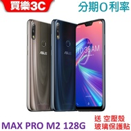 ASUS ZenFone Max Pro M2 手機 4G/128G 【送 空壓殼+玻璃保護貼】 ZB631KL