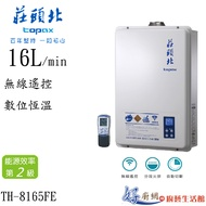 16L無線遙控數位恆溫TH-8165FE