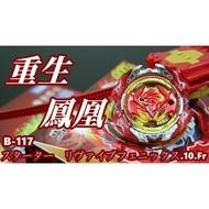 【預購】日本進口新!正版 全新 戰鬥陀螺 BURST#117 不死鳥 重生鳳凰 b177 b-117【星野日本玩具】