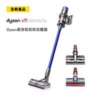 【享領券現折】Dyson V11 Absolute無線吸塵器(雙主吸頭旗艦款)(送收納架)