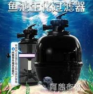 過濾器 歐佰色魚池過濾器大型過濾系統錦鯉池塘過濾設備魚池水循環系統 清涼一夏特價
