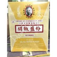 《Daiki Taoyuan》老公仔標 胡椒鹽粉A級 600g (全素)