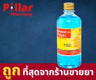 ศิริบัญชา แอลกอฮอล์น้ำ 70% 450 มล. Alcohol Siribuncha 450ml. 1bottle ล้างมือ ฆ่าเชื้อโควิด19 ล้างแผล น้ำยาล้างมือ / Pillar Pharmacy