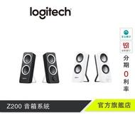 Logitech 羅技 Z200 音箱系統【官方旗艦店】