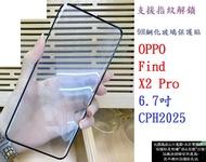 【滿膠3D】OPPO Find X2 Pro 6.7吋 CPH2025 全膠滿版 9H 鋼化玻璃 曲面 指紋解鎖