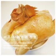 【尚品甘蔗雞】尚品168鹹水雞 整隻