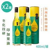 【冬化技研】100%冷壓初榨印加果油 2罐(400ml/罐)