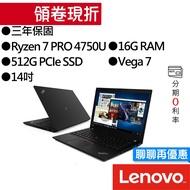 Lenovo聯想 ThinkPad T14 Ryzen 7 PRO 4750U 指紋辨識 3年保固 AMD 商務筆電