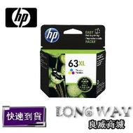 免運~ HP 63XL 原廠彩色高容量墨水匣 ( F6U63A ) ( 適用: DeskJet 3630/2180/1110) F6U63AA ~滿額送咖啡卷~