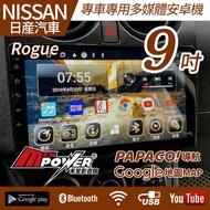 【送免費安裝】NISSAN Rogue 08~15 專車專用 9吋 多媒體導航安卓機 安卓機【禾笙影音館】