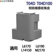 EPSON T04D T04D100 相容 廢墨收集盒 《適用L6170 L6190 L14150 M2170》