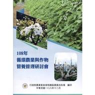 108年循環農業與作物營養管理研討會