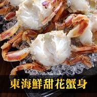 愛上新鮮-東海鮮甜花蟹身