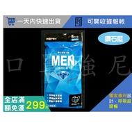 【口罩強尼】【醫療級】【三鋼印】 摩戴舒 MOTEX 華新 鑽石藍 醫療口罩 5入/包 (生活防護、低風險感染環境等)